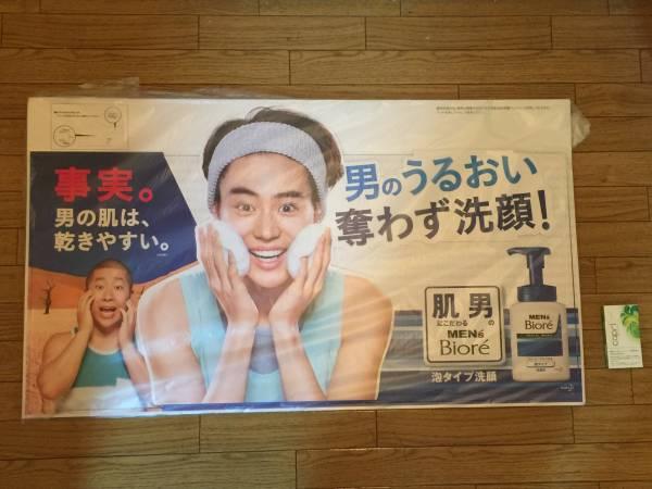 【菅田将暉】肌男 販促用特大ポップ未使用品①【非売品】