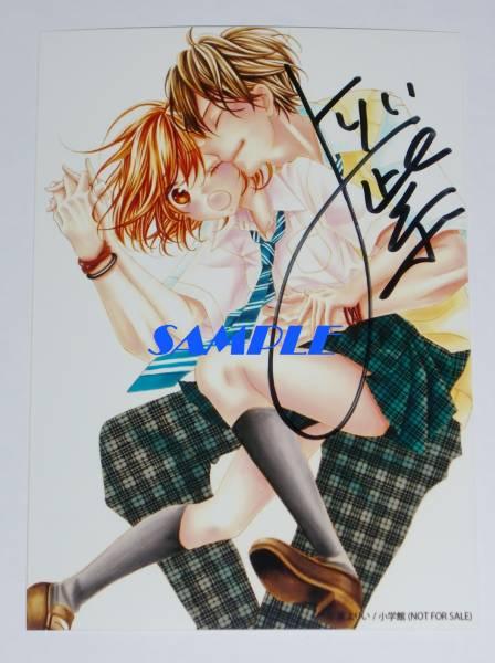 ◆触るの禁止!!俺のモノ。 紫よりい 直筆サイン入り生写真◆Sho-Comi 少コミ 小学館_画像1
