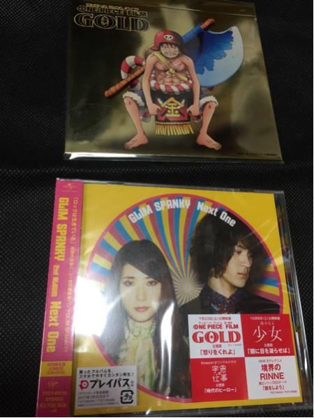 新品 初回限定盤 特典付き GLIM SPANKY Next One CD+DVD ONE PIECE ワンピース 映画 レア