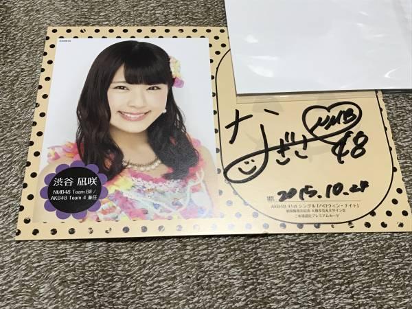 渋谷凪咲 ハロウィンナイト 直筆サイン カード