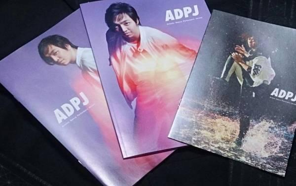 三浦大知 ADPJ lookbook (パンフレット、カタログ)3冊セット ライブグッズの画像