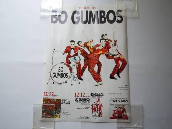 BO GUMBOS/ボ・ガンボス ☆ B2ポスター!!どんと