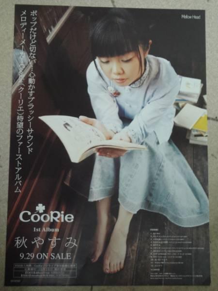 貴重!!ポスター CooRie 秋休み クーリエ