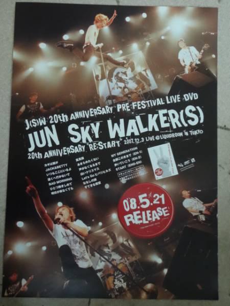貴重!!ポスター JUN SKY WALKER(S) 20th ANNIVERSARY