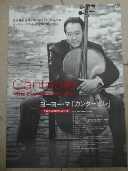 貴重!!ポスター Yo-Yo Ma ヨーヨー・マ Cantabile The Best of Yo-Yo Ma
