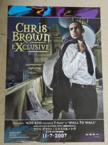 貴重!!ポスター クリス・ブラウン エクスクルーシヴ CHRIS BROWN EXCLUSIVE