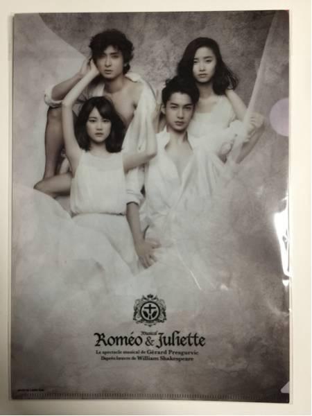 ミュージカル ロミオ&ジュリエット 生田絵梨花 クリアファイル