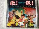 寺内タケシとブルージーンズのCD 激録(99ケントスツアーライブ)