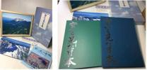永久保存版 空から見た日本上巻+下巻+飾額+写真(空撮日本の名峰)