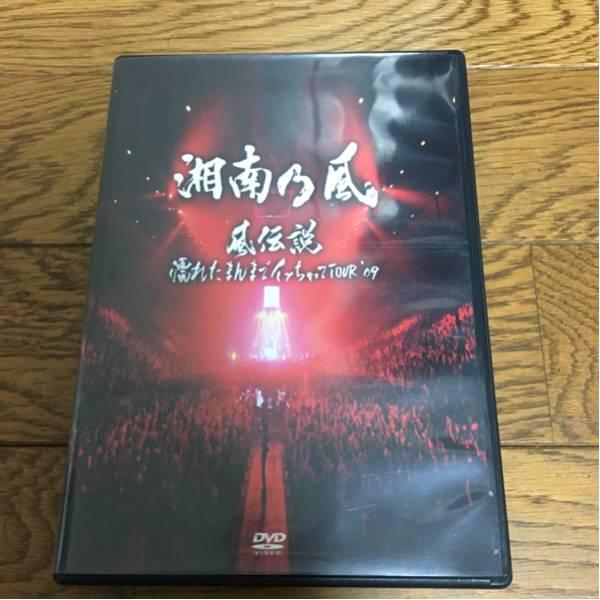 湘南乃風 風伝説 中古DVD ライブグッズの画像