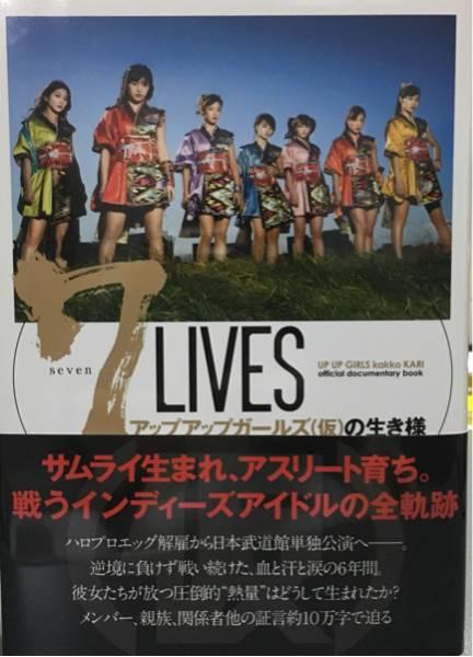 アップアップガールズ(仮) 7LIVES アプガ本 直筆サイン入り ライブグッズの画像