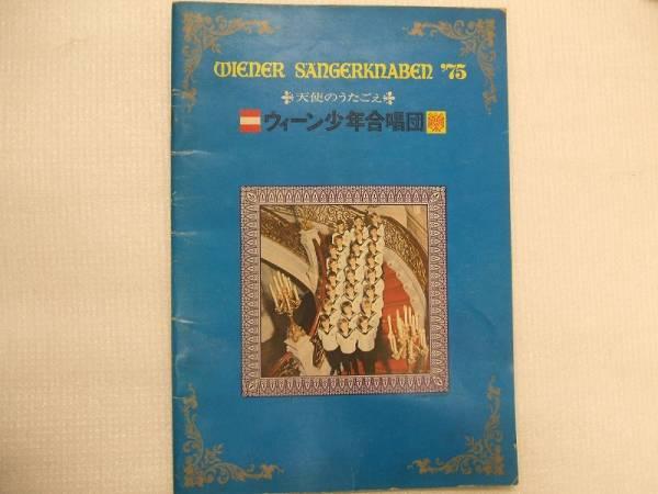 7即決/送無 「ウィーン少年合唱団」1975年 第8回日本公演 パンフ