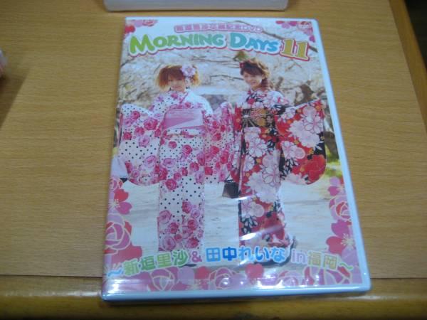 MORNING DAYS11 新垣里沙卒業記念DVD 新品未開封
