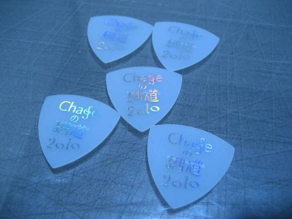Chageの細道 2010 ピック5個です