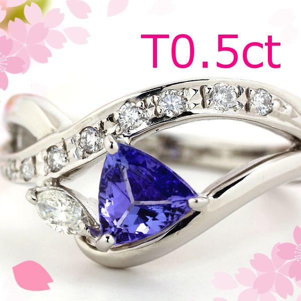 【早い者勝ち卸特価】【新品即決】PT900タンザナイト0.5ct ダイヤモンド0.18ctリング トリリアントカットがエレガント プラチナ指輪 CT007_画像1