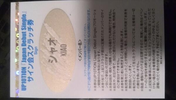 UP10TION『シャオ』 サイン会 スクラッチ リリイベ