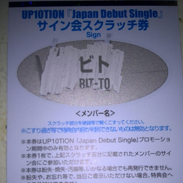 UP10TION『ビト』 サイン会 スクラッチ リリイベ 即決