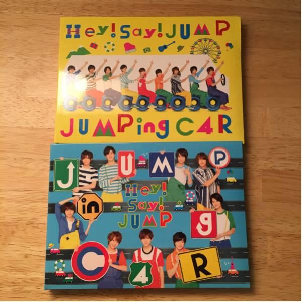 Hey!Say!JUMP JUMPing CAR 初回限定盤セット コンサートグッズの画像