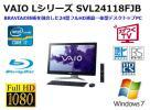 SONY VAIO Lシリーズ SVL24118FJB 延長保証加入済 保証2018年2月迄 Core i7-3610QM メモリ16GB ブルーレイ 24インチ液晶 テレビ 録画機能付