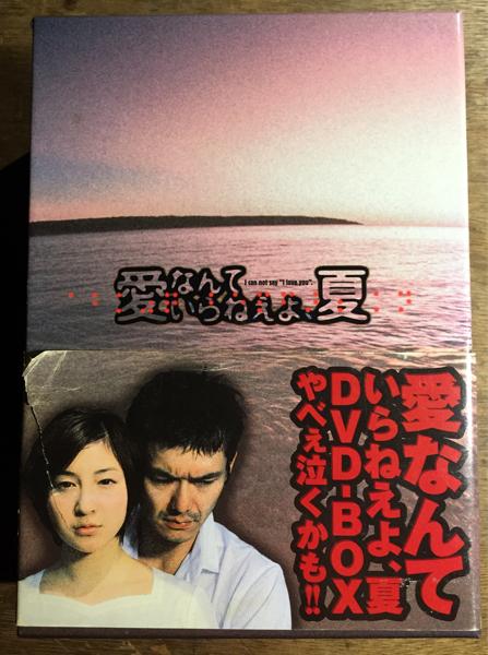 愛なんていらねえよ、夏 DVD-BOX 全5巻 本編461mm(全10話)+特典映像 TBS 渡部篤郎 広末涼子 藤原竜也 グッズの画像