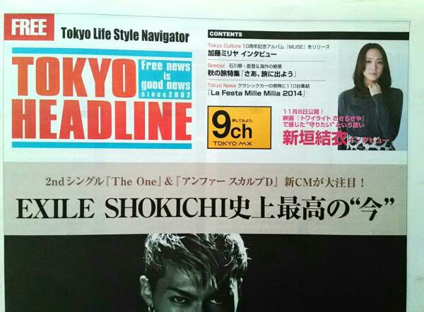 東京ヘッドライン 新垣結衣 新聞 記事 EXILE SHOKICHI Tokyo headline フリーペーパー トワイライト ささらさや 映画 即決あり