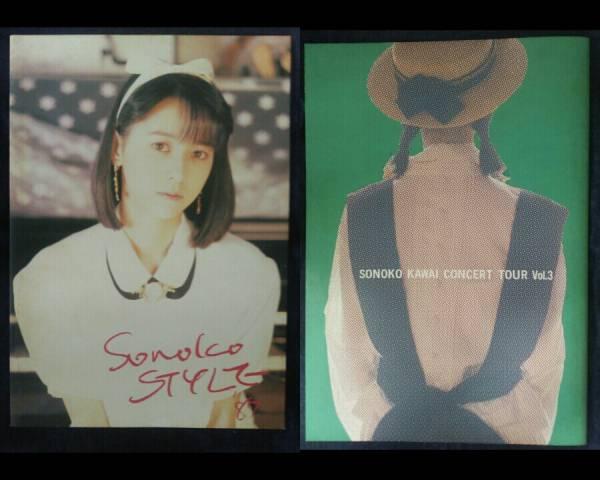 河合その子 パンフレット sonoko style '87