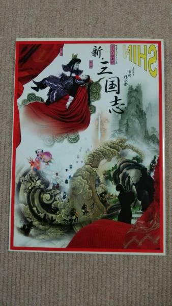 スーパー歌舞伎 新三国志 パンフレット