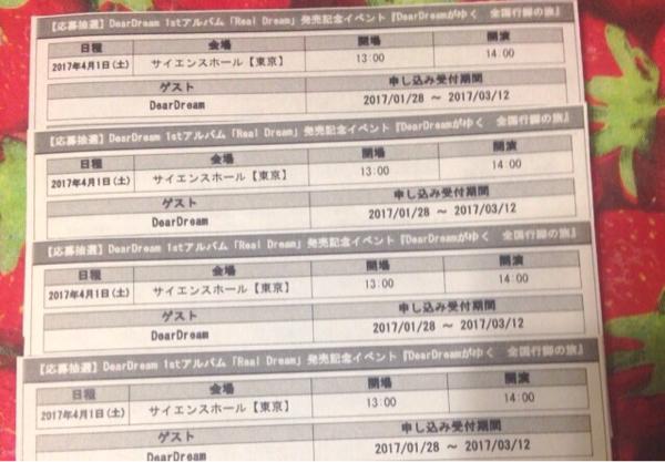 ドリフェス DearDream 4/1 全国行脚 イベント シリアル