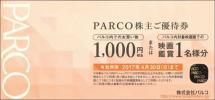 ▼お得♪パルコ株主優待券 映画鑑賞無料券2枚又は2000円買物券▲
