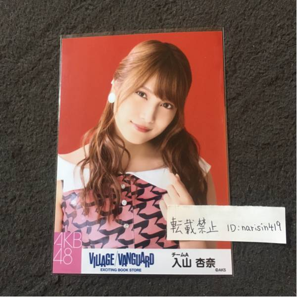 AKB48 入山杏奈 ヴィレッジヴァンガード 生写真 セミコンプ ヴィレヴァン