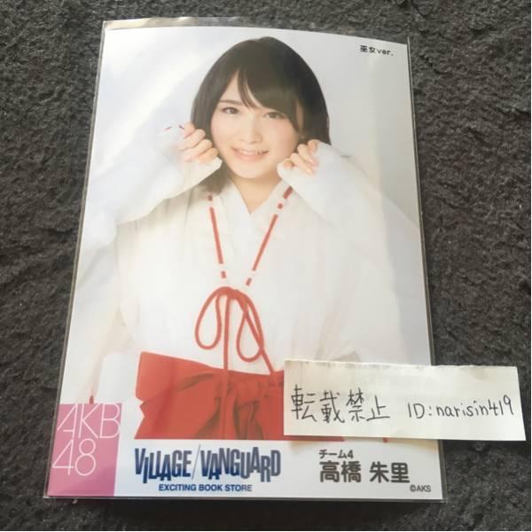 AKB48 高橋朱里 ヴィレッジヴァンガード 巫女 ver. 生写真 セミコンプ ヴィレヴァン