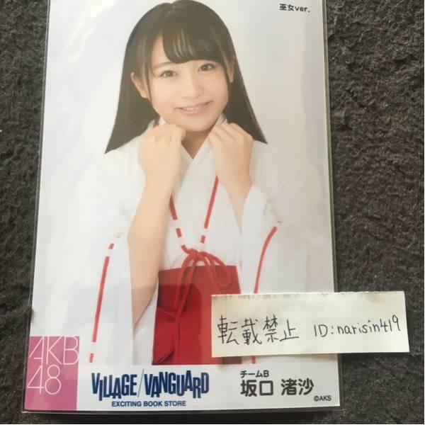 AKB48 坂口渚沙 ヴィレッジヴァンガード 巫女 ver. 生写真 セミコンプ ヴィレヴァン