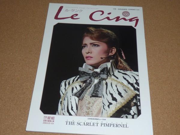 宝塚 Le Cinq ル・サンク Vol.100 スカーレット・ピンパーネル