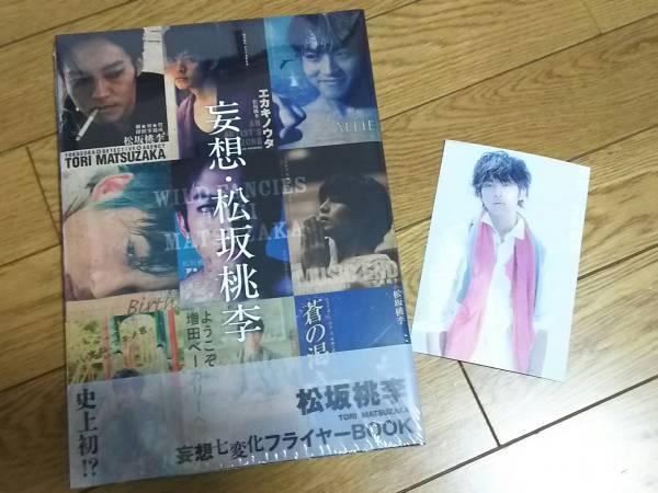 【未開封】松坂桃李 写真集『妄想・松坂桃李』非売品ポストカード付