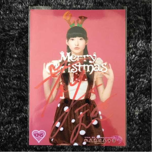 私立恵比寿中学 サイン入り 生写真 松野莉奈 4345 ライブグッズの画像