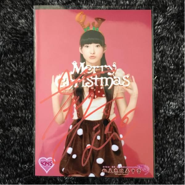 私立恵比寿中学 サイン入り 生写真 松野莉奈 4345 a ライブグッズの画像
