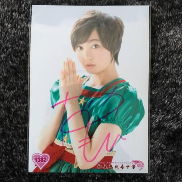 私立恵比寿中学 サイン入り 生写真 安本彩花 4382 ライブグッズの画像