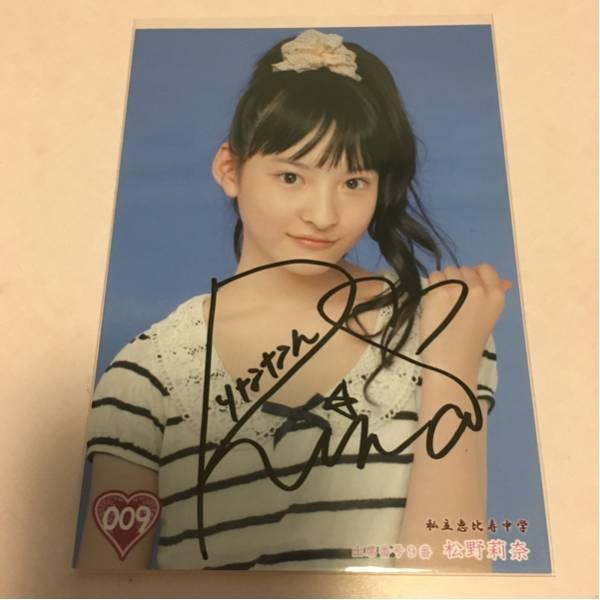 私立恵比寿中学 サイン 生写真 松野莉奈 初期 009 ライブグッズの画像