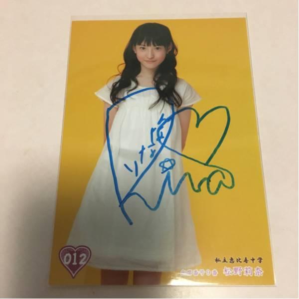 私立恵比寿中学 サイン 生写真 松野莉奈 初期 012 ライブグッズの画像