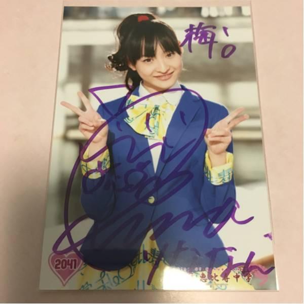 私立恵比寿中学 サイン 生写真 松野莉奈 2041 ライブグッズの画像