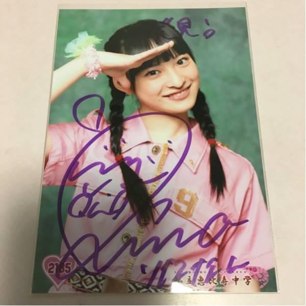 私立恵比寿中学 生写真 松野莉奈 2185 ライブグッズの画像