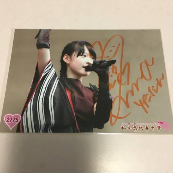 私立恵比寿中学 サイン 生写真 松野莉奈 2775 ライブグッズの画像
