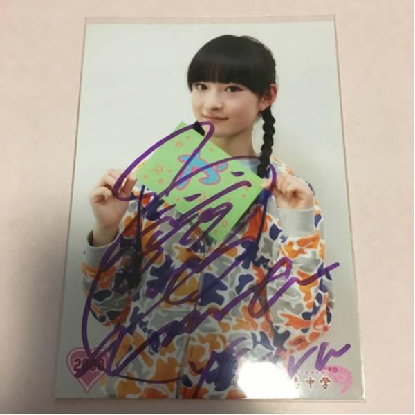 私立恵比寿中学 サイン 生写真 松野莉奈 2808