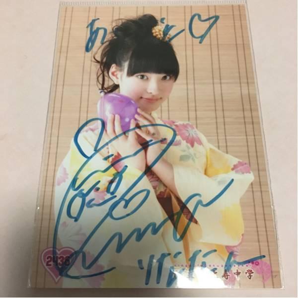 私立恵比寿中学 サイン 生写真 松野莉奈 2436