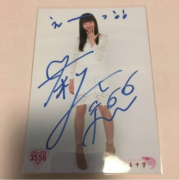 私立恵比寿中学 サイン 生写真 松野莉奈 3556