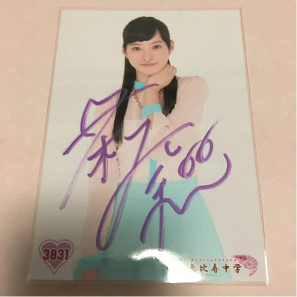 私立恵比寿中学 サイン 生写真 松野莉奈 3831
