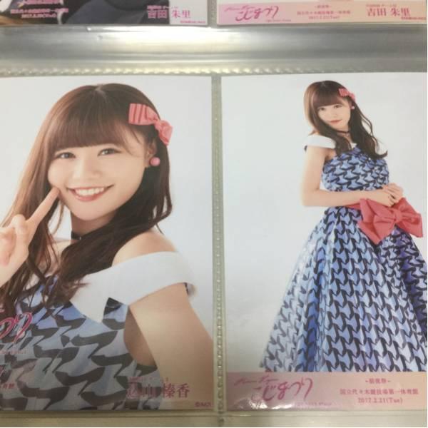 AKB48 小嶋陽菜感謝祭前夜祭 込山榛香 コンプ