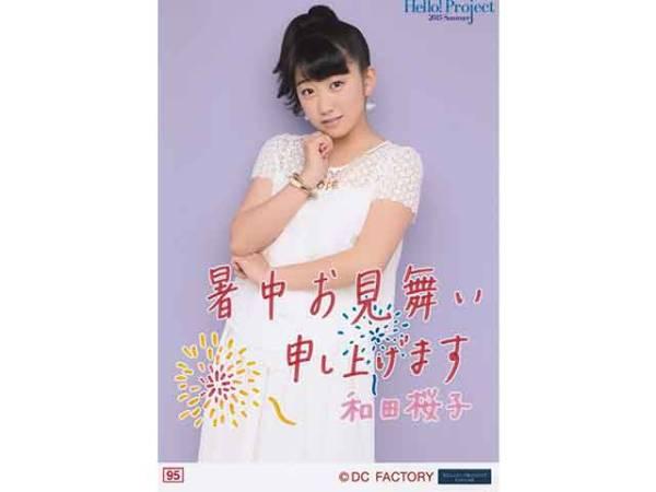 こぶしファクトリー 和田桜子 Hello! Project 2015 SUMMER コレクション生写真