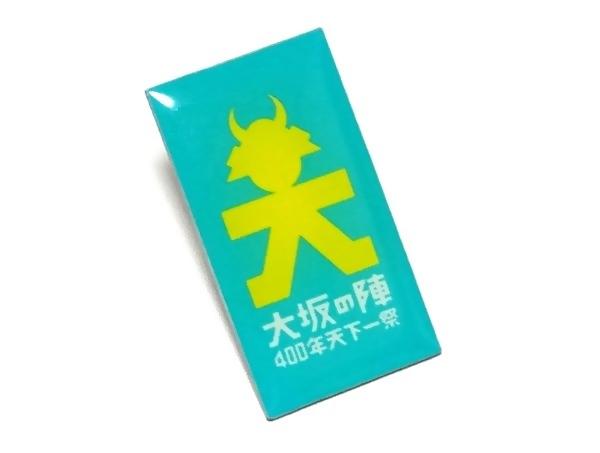 2014年・2015年 大阪の陣 400年天下一祭 非売品 ピンバッジ 大阪府 ピンバッチ ピンズ