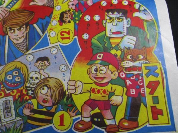 値引交渉OK 送料無料 禁煙環境で保管品 昭和レトロ スーパーマンガ双六 時代遊具